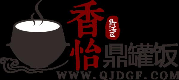 黔江区香怡鼎罐饭图片